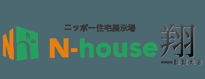 ニッポーモデルハウス 翔 -はばたき-